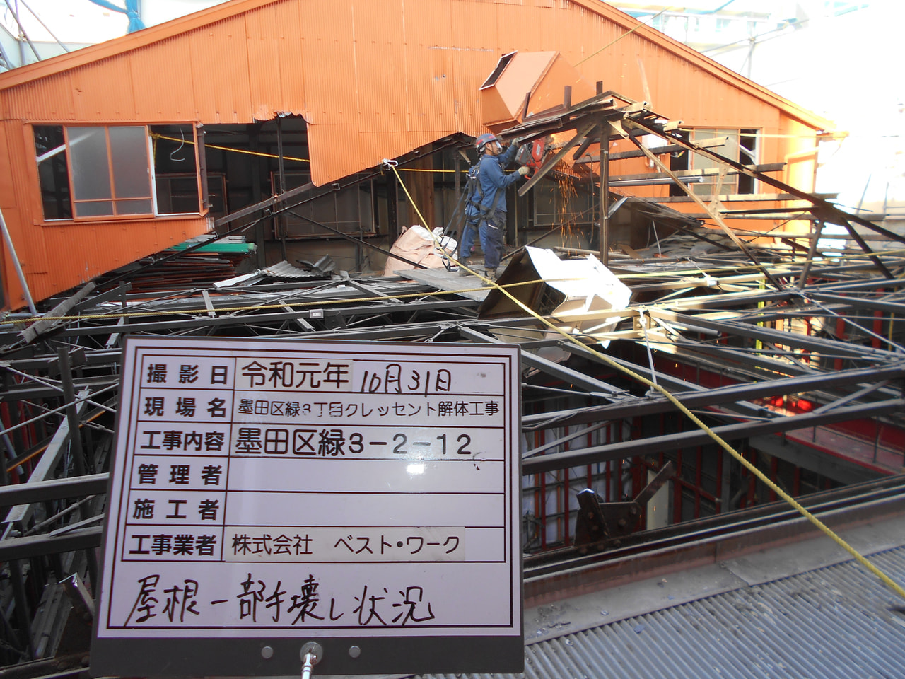 墨田区 鉄骨造解体工事 解体中